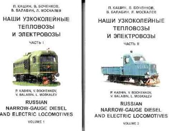 Bild von Russian Narrow-Gauge Diesel and Elektric Locomotives, Band 1 + 2
